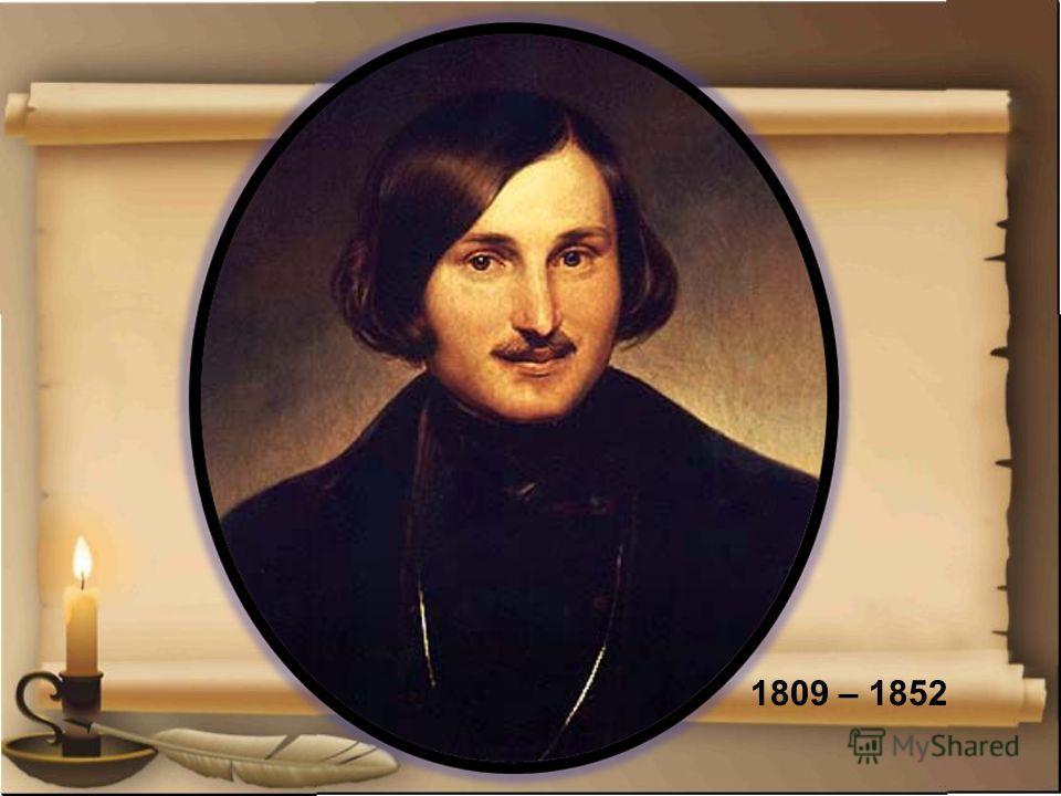1809 – 1852