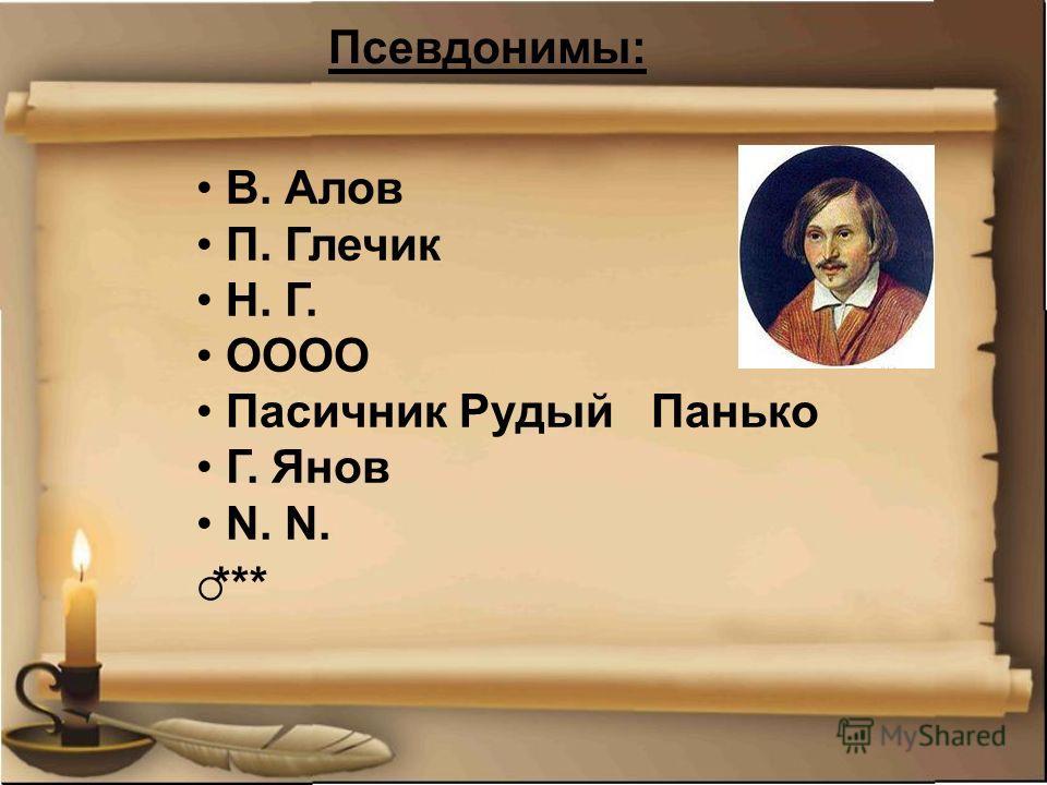 Псевдонимы: В. Алов П. Глечик Н. Г. ОООО Пасичник Рудый Панько Г. Янов N. N. ***