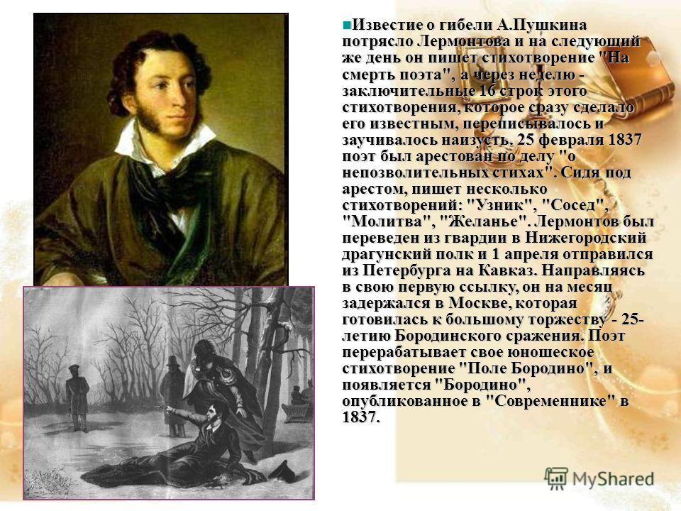 Известие о гибели А.Пушкина потрясло Лермонтова и на следующий же день он пишет стихотворение