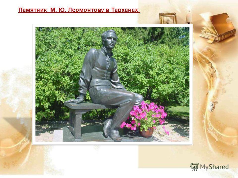 Памятник М. Ю. Лермонтову в Тарханах.