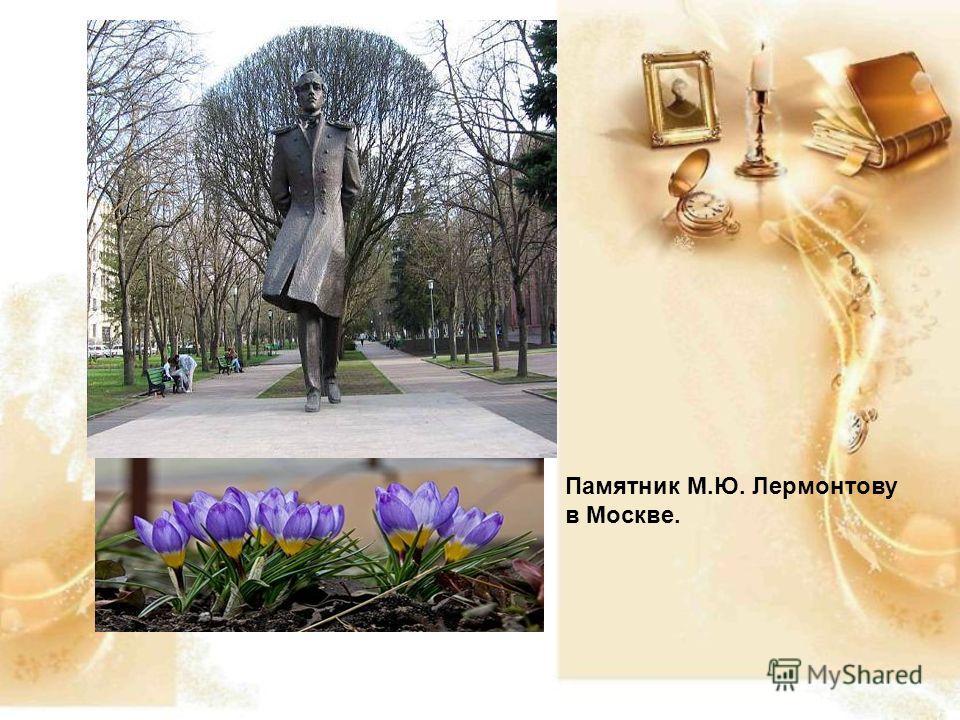 Памятник М.Ю. Лермонтову в Москве.