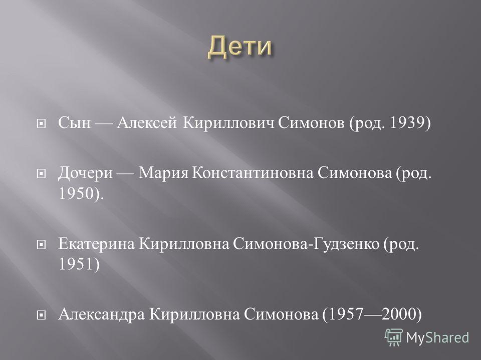 Сын Алексей Кириллович Симонов ( род. 1939) Дочери Мария Константиновна Симонова ( род. 1950). Екатерина Кирилловна Симонова - Гудзенко ( род. 1951) Александра Кирилловна Симонова (19572000)