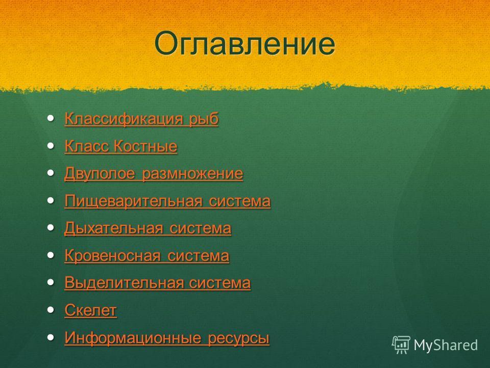 Оглавление Классификация рыб Классификация рыб Классификация рыб Классификация рыб Класс Костные Класс Костные Класс Костные Класс Костные Двуполое размножение Двуполое размножение Двуполое размножение Двуполое размножение Пищеварительная система Пищ