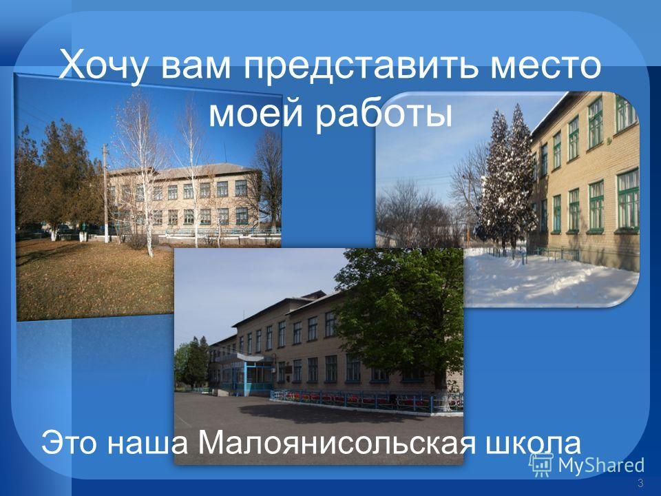 Хочу вам представить место моей работы 3 Это наша Малоянисольская школа