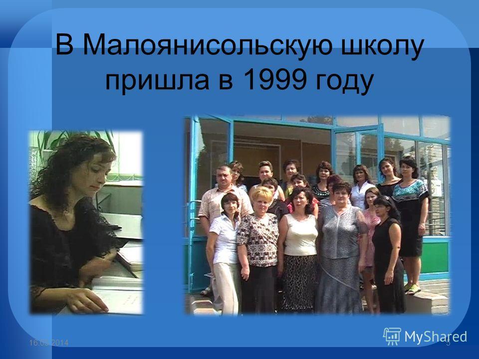 В Малоянисольскую школу пришла в 1999 году 16.05.20145