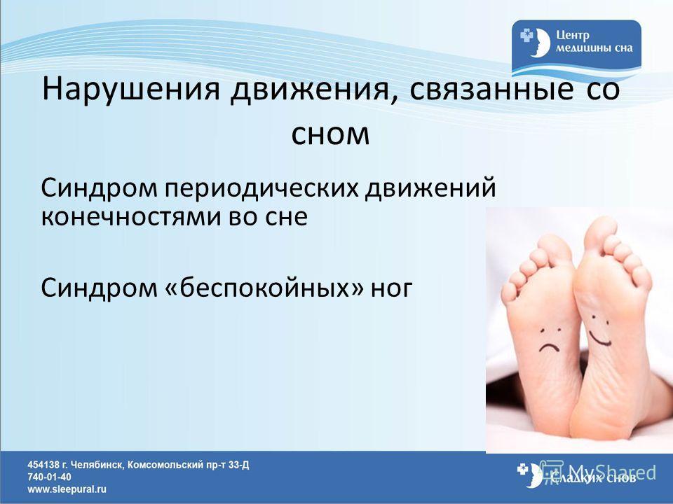 Нарушения движения, связанные со сном Синдром периодических движений конечностями во сне Синдром «беспокойных» ног
