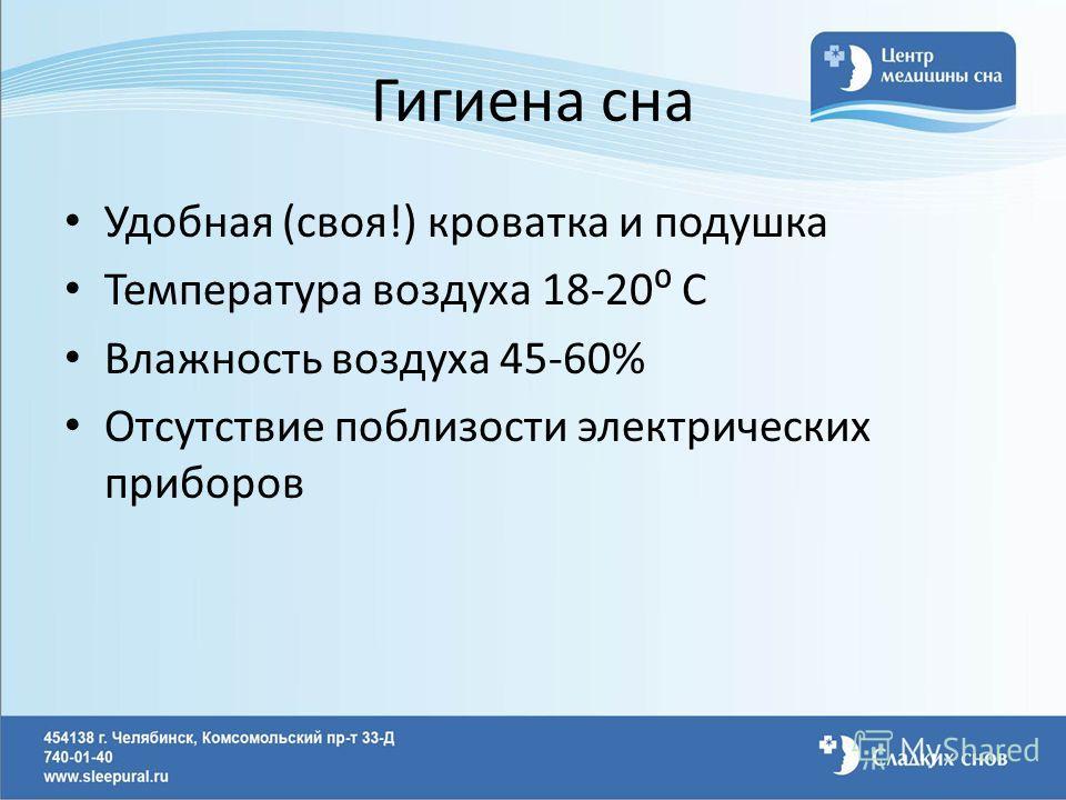 Гигиена сна Удобная (своя!) кроватка и подушка Температура воздуха 18-20 С Влажность воздуха 45-60% Отсутствие поблизости электрических приборов
