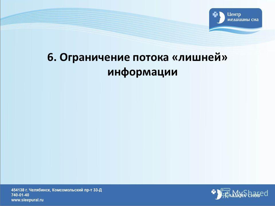 6. Ограничение потока «лишней» информации