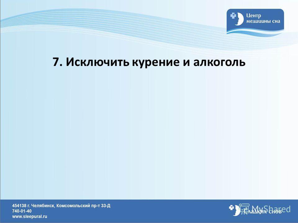 7. Исключить курение и алкоголь