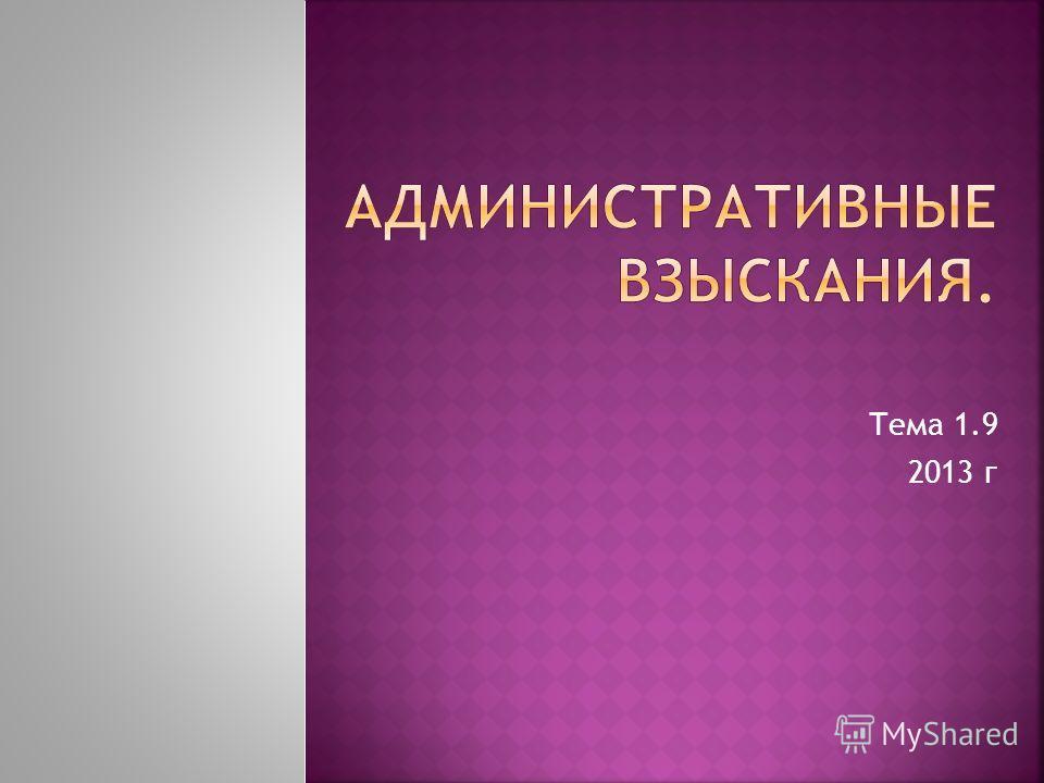 Тема 1.9 2013 г