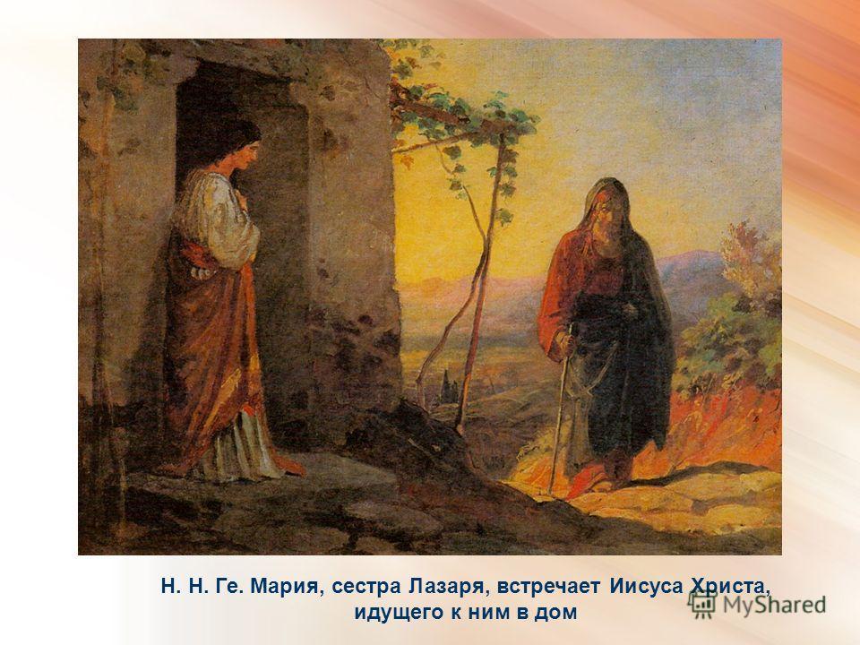 Н. Н. Ге. Мария, сестра Лазаря, встречает Иисуса Христа, идущего к ним в дом