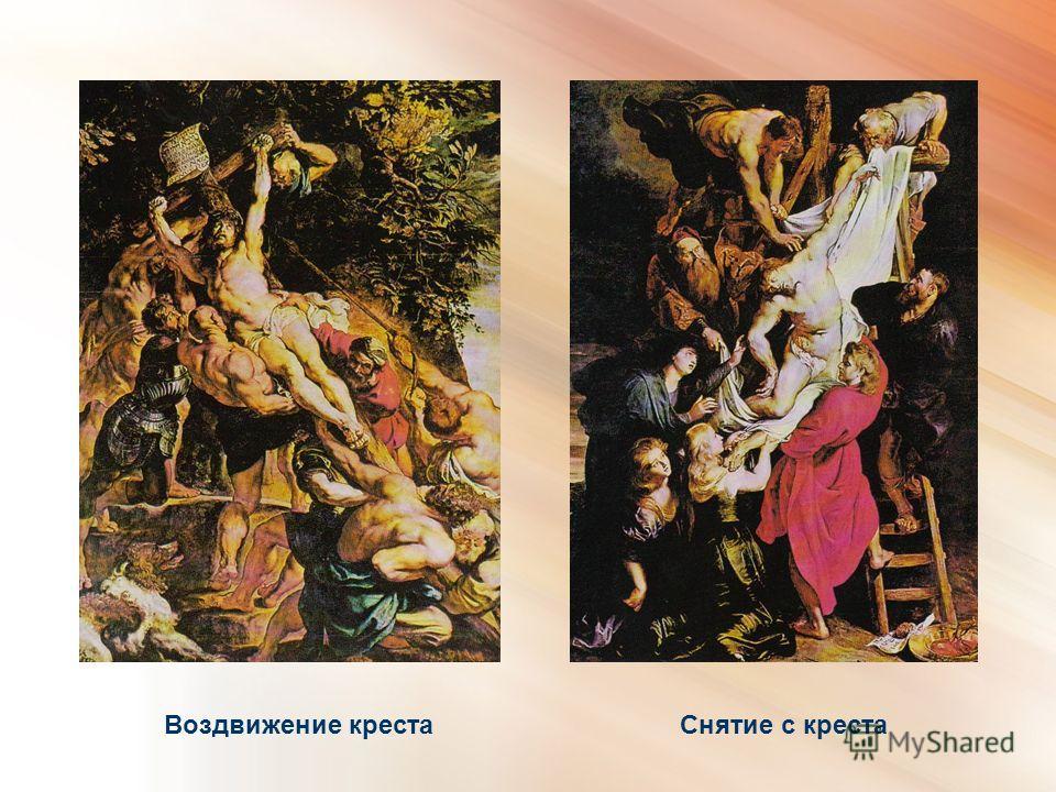 Воздвижение крестаСнятие с креста
