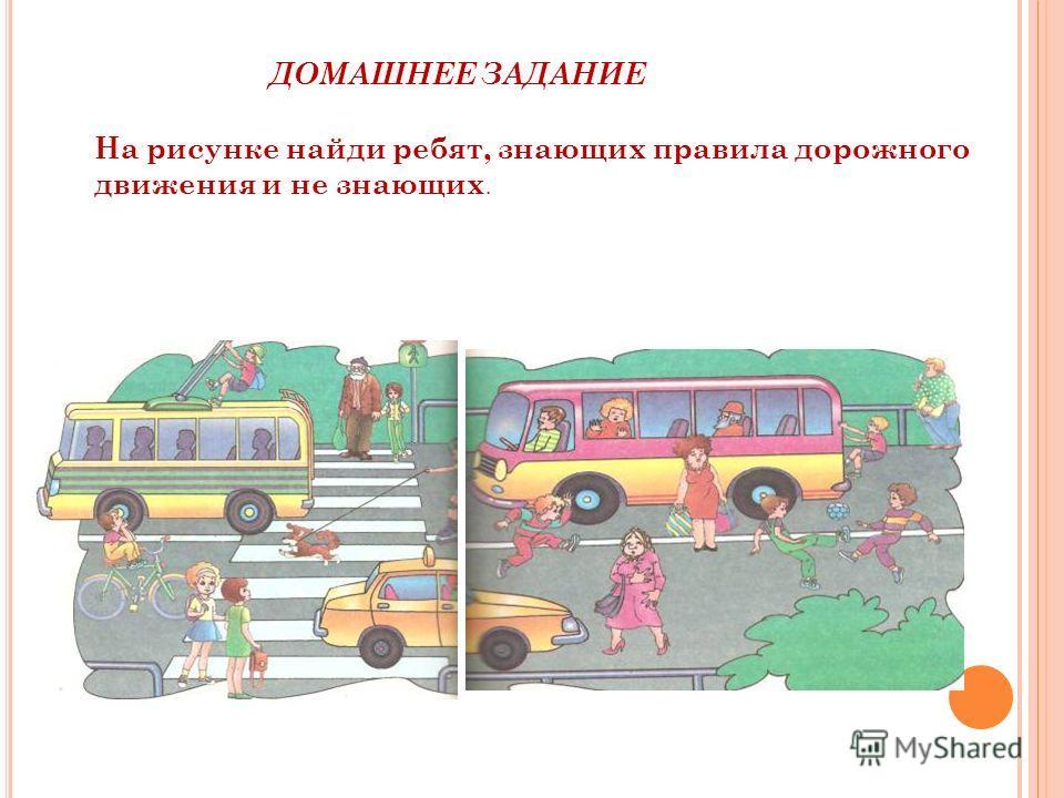 ДОМАШНЕЕ ЗАДАНИЕ На рисунке найди ребят, знающих правила дорожного движения и не знающих.