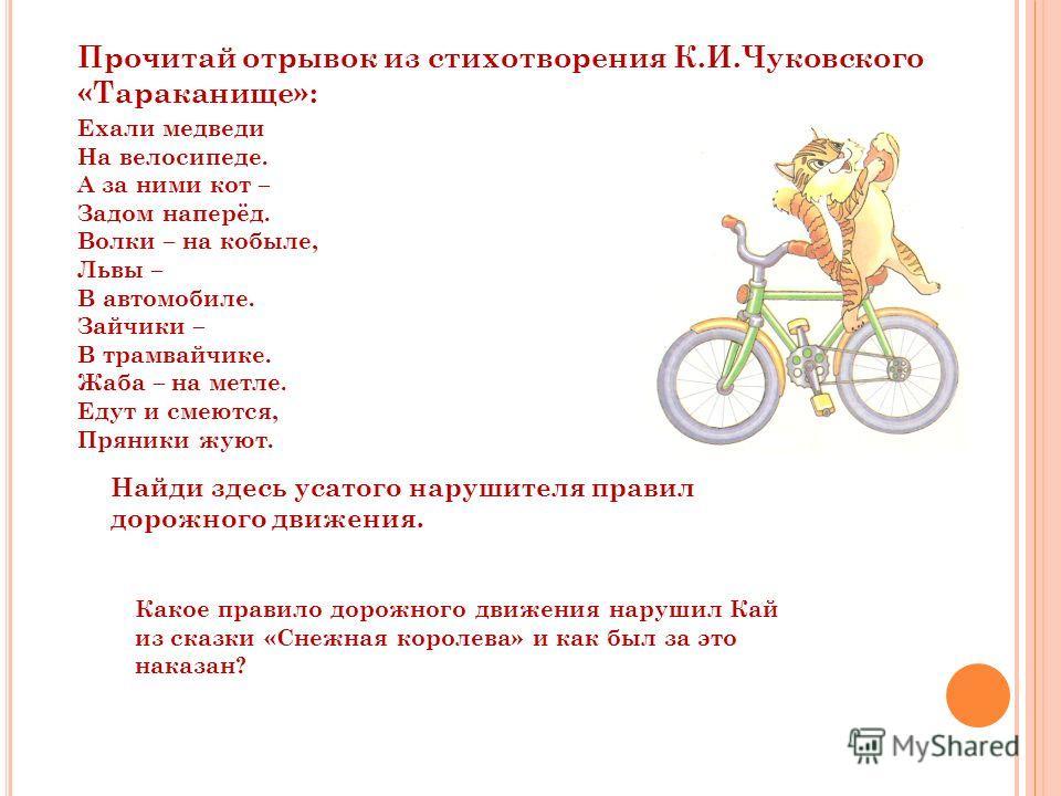 Прочитай отрывок из стихотворения К.И.Чуковского «Тараканище»: Ехали медведи На велосипеде. А за ними кот – Задом наперёд. Волки – на кобыле, Львы – В автомобиле. Зайчики – В трамвайчике. Жаба – на метле. Едут и смеются, Пряники жуют. Найди здесь уса