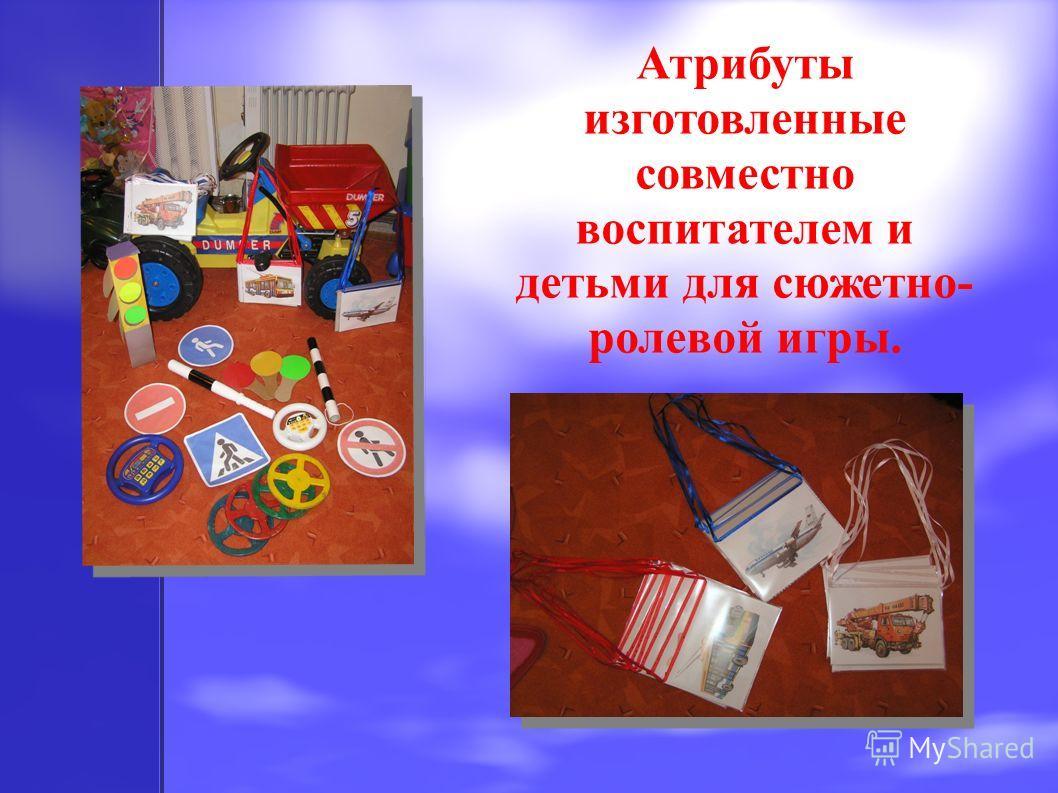Атрибуты изготовленные совместно воспитателем и детьми для сюжетно- ролевой игры.