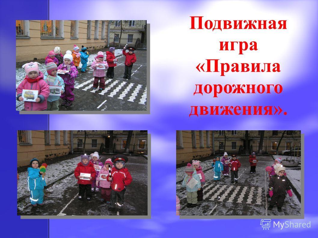 Подвижная игра «Правила дорожного движения».