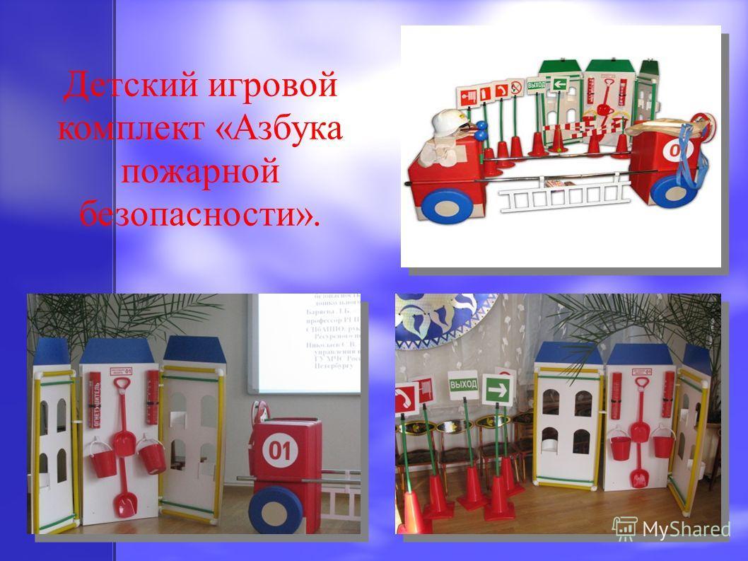 Детский игровой комплект «Азбука пожарной безопасности».