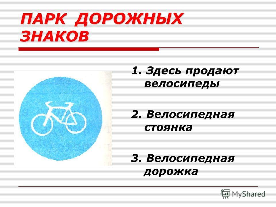 ПАРК ДОРОЖНЫХ ЗНАКОВ 1. Здесь продают велосипеды 2. Велосипедная стоянка 3. Велосипедная дорожка