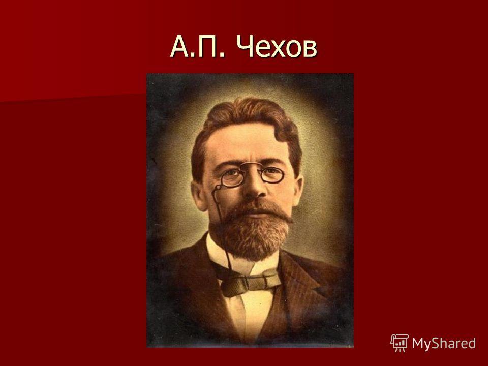 А.П. Чехов