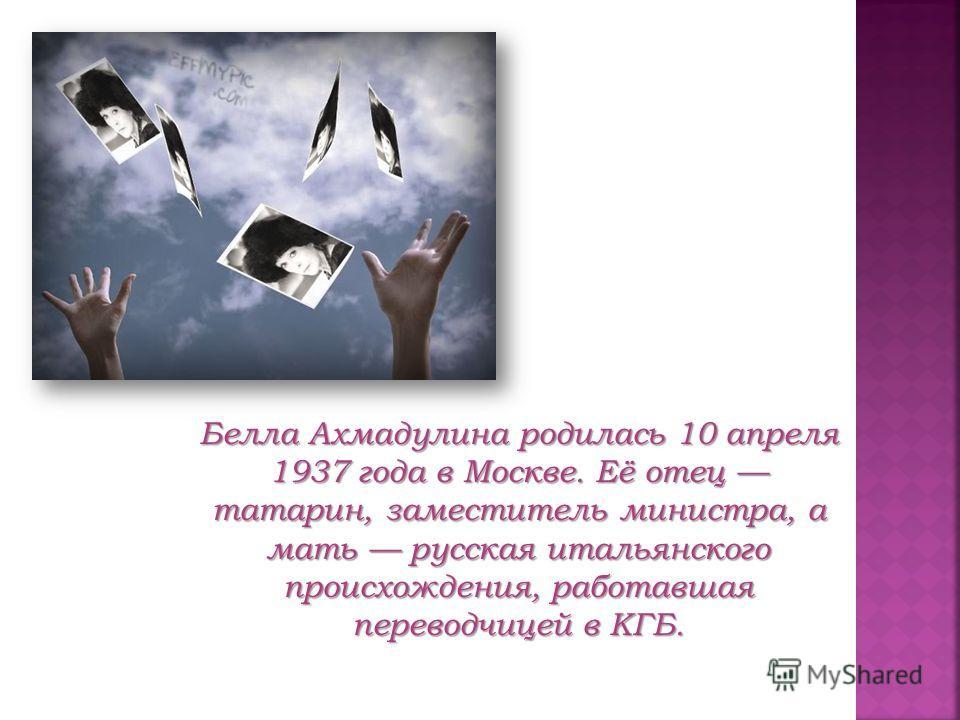 Ахмадулина Белла (Изабелла) Ахатовна, российский поэт, прозаик, переводчица, один из крупнейших русских лирических поэтов второй половины XX века. Ахмадулина Белла (Изабелла) Ахатовна, российский поэт, прозаик, переводчица, один из крупнейших русских