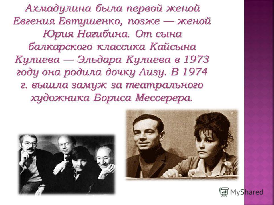 В 1964 году снялась в роли журналистки в фильме Василия Шукшина «Живёт такой парень». Лента получила «Золотого льва» на кинофестивале в Венеции. В 1970 году Ахмадулина появилась на экранах в фильме «Спорт, спорт, спорт». В 1964 году снялась в роли жу