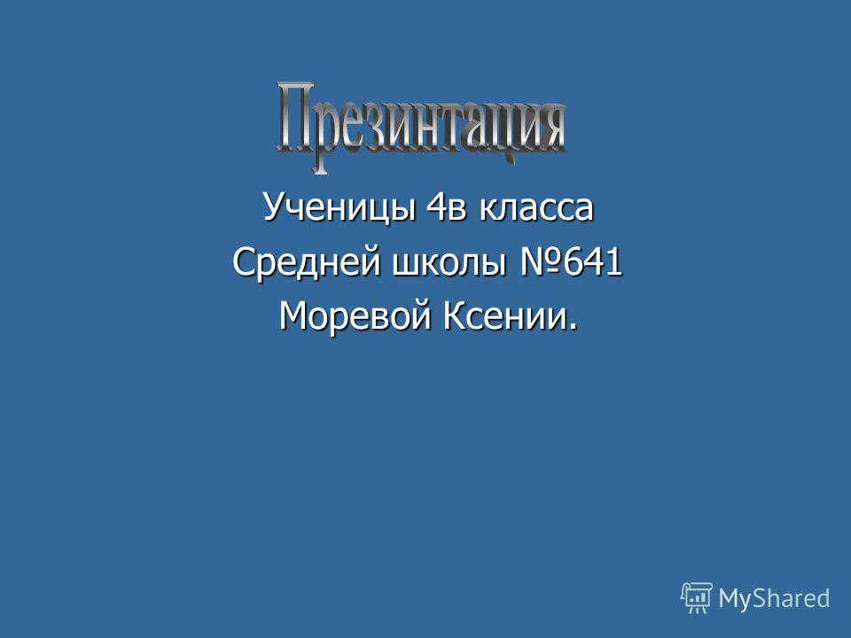 Ученицы 4в класса Средней школы 641 Моревой Ксении.