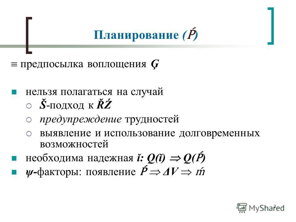 2 Планирование ( ) предпосылка воплощения Ģ нельзя полагаться на случай Š-подход к ŘŹ предупреждение трудностей выявление и использование долговременных возможностей необходима надежная ĭ: Q(ĭ) Q( ) ψ-факторы: появление ΔV