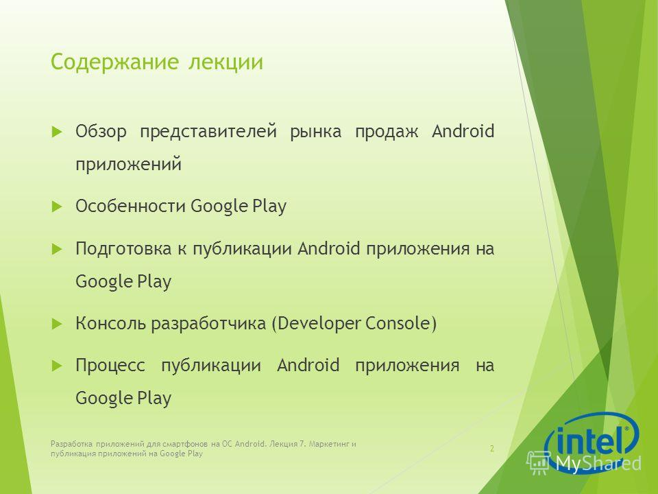 Содержание лекции Обзор представителей рынка продаж Android приложений Особенности Google Play Подготовка к публикации Android приложения на Google Play Консоль разработчика (Developer Console) Процесс публикации Android приложения на Google Play Раз