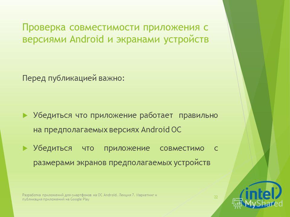 Проверка совместимости приложения с версиями Android и экранами устройств Перед публикацией важно: Убедиться что приложение работает правильно на предполагаемых версиях Android ОС Убедиться что приложение совместимо с размерами экранов предполагаемых