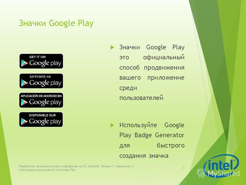 Значки Google Play Значки Google Play это официальный способ продвижения вашего приложение среди пользователей Используйте Google Play Badge Generator для быстрого создания значка Разработка приложений для смартфонов на ОС Android. Лекция 7. Маркетин