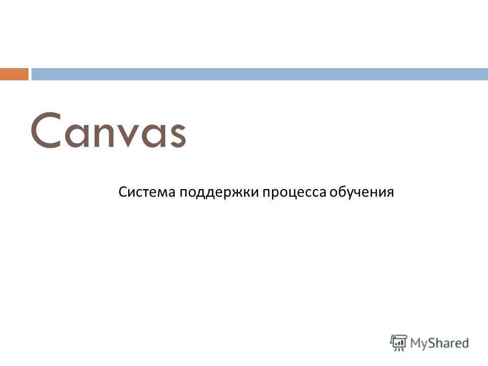 Canvas Система поддержки процесса обучения