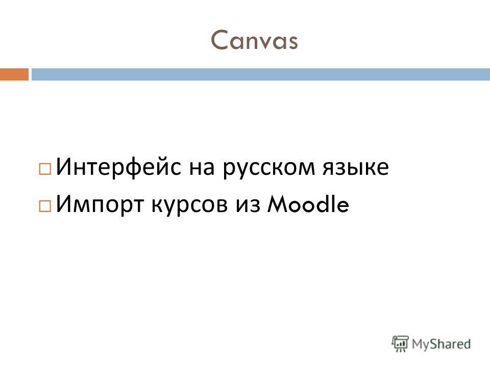 Canvas Интерфейс на русском языке Импорт курсов из Moodle