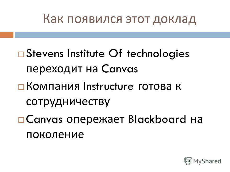 Как появился этот доклад Stevens Institute Of technologies переходит на Canvas Компания Instructure готова к сотрудничеству Canvas опережает Blackboard на поколение