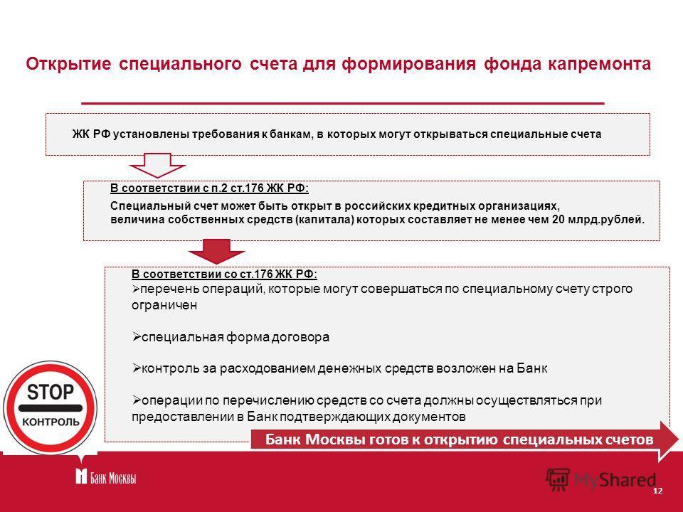 Открытие специального счета для формирования фонда капремонта ЖК РФ установлены требования к банкам, в которых могут открываться специальные счета В соответствии с п.2 ст.176 ЖК РФ: Специальный счет может быть открыт в российских кредитных организаци
