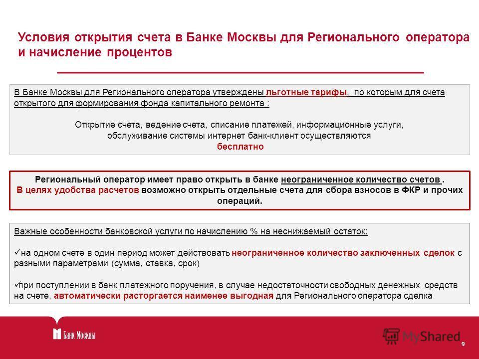 Условия открытия счета в Банке Москвы для Регионального оператора и начисление процентов В Банке Москвы для Регионального оператора утверждены льготные тарифы, по которым для счета открытого для формирования фонда капитального ремонта : Открытие счет