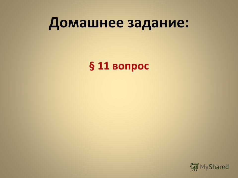 Домашнее задание: § 11 вопрос