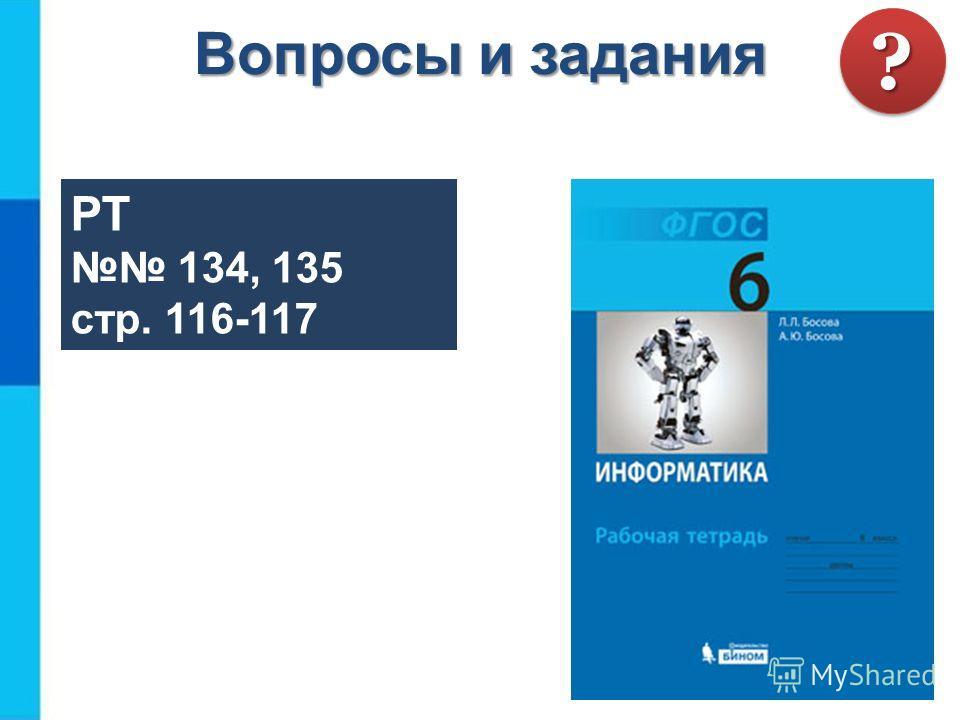 РТ 134, 135 стр. 116-117 ?? Вопросы и задания