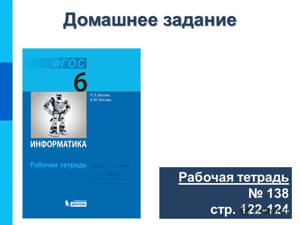 Рабочая тетрадь 138 стр. 122-124 Домашнее задание