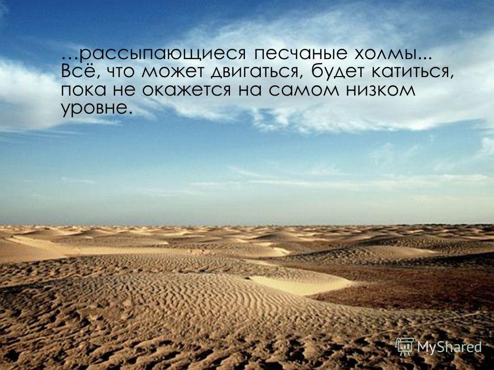 …ползущие без торможения со склонов гор на равнины громадные каменные глыбы...