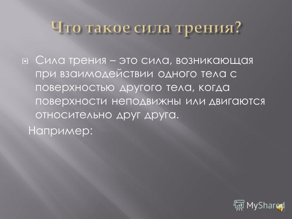 Создатель: Коробова Мария Преподаватель: Валлерштейн Галина Георгиевна