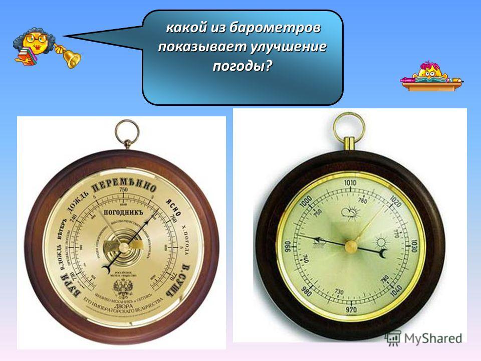 Замечали ли вы, при каком давлении обычно бывает пасмурно, идут дожди, а при каком устанавливается ясная, сухая погода? - Замечали ли вы, при каком давлении обычно бывает пасмурно, идут дожди, а при каком устанавливается ясная, сухая погода? Установи