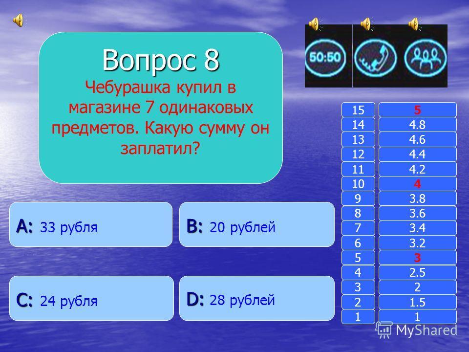 Вопрос 7 Сколько нулей в конце произведения однозначных чисел на 10? B: B: Один A: A: Не будет D: D: Три C: C: Два 11 2 3 4 5 6 7 8 9 10 11 12 13 14 15 1.5 2 2.5 3 3.2 3.4 3.6 3.8 4 4.2 4.4 4.6 4.8 5