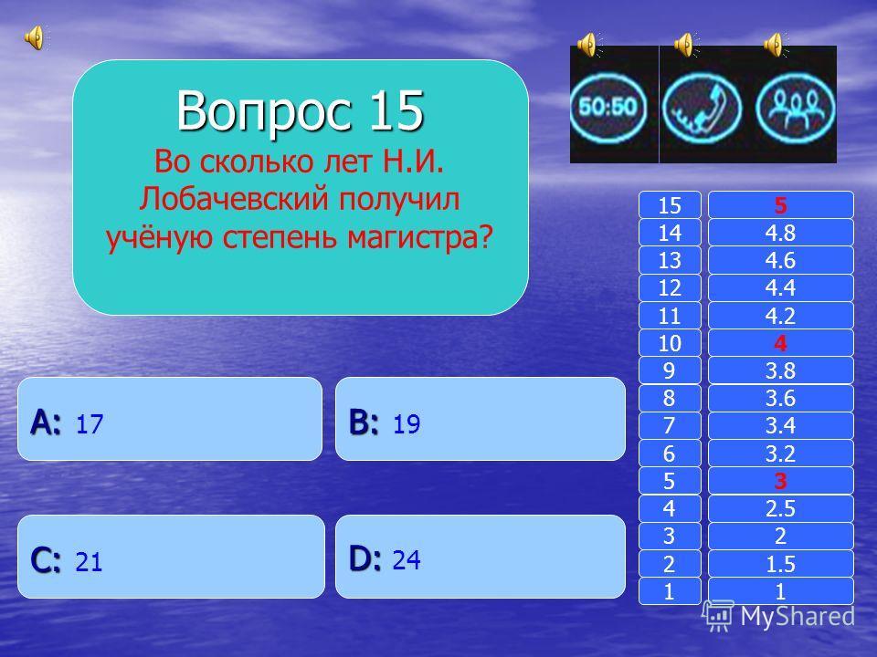 Вопрос 14 Какая мера длины наименьшая? B: B: Ярд A: A: Аршин D: D: Метр C: C: Локоть 11 2 3 4 5 6 7 8 9 10 11 12 13 14 15 1.5 2 2.5 3 3.2 3.4 3.6 3.8 4 4.2 4.4 4.6 4.8 5