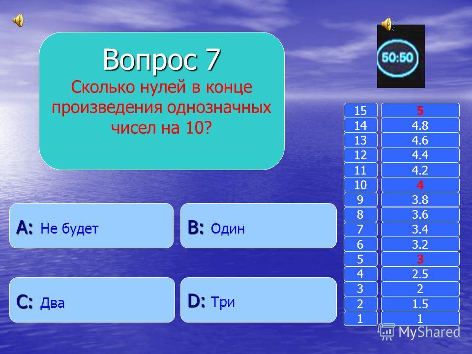 Вопрос 6 Какие цифры «пишут» лётчики в небе? B: B: Восьмёрки A: A: Десятки D: D: Пятёрки C: C: Семёрки 11 2 3 4 5 6 7 8 9 10 11 12 13 14 15 1.5 2 2.5 3 3.2 3.4 3.6 3.8 4 4.2 4.4 4.6 4.8 5