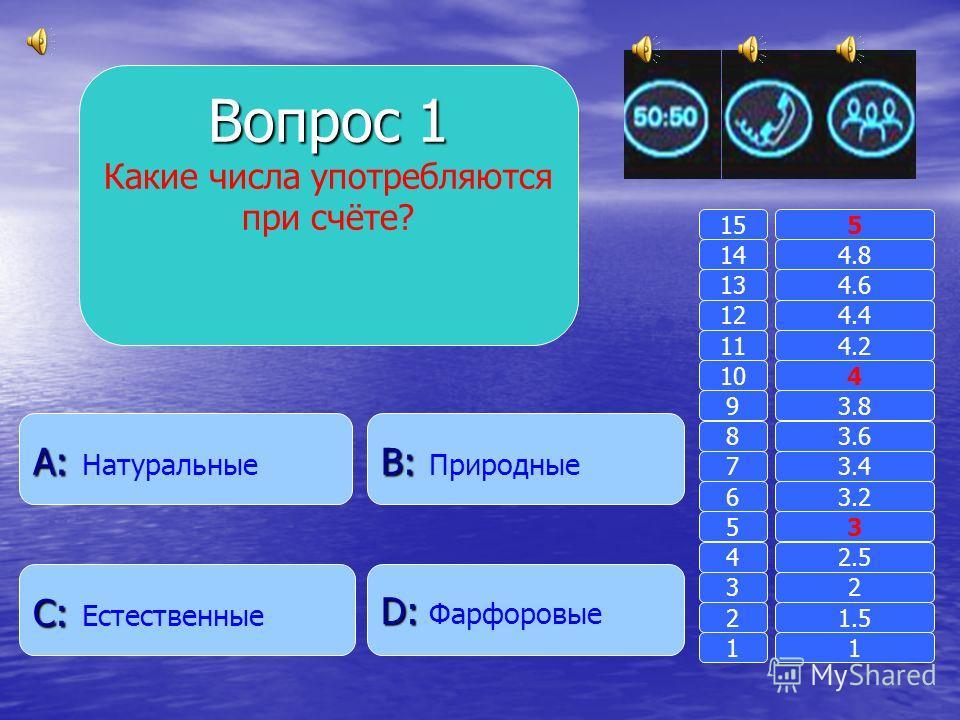 Правила игры Вопрос B:B:B:B: A:A:A:A: D:D:D:D: C:C:C:C: 11 2 3 4 5 6 7 8 9 10 11 12 13 14 15 1.5 2 2.5 3 3.2 3.4 3.6 3.8 4 4.2 4.4 4.6 4.8 5