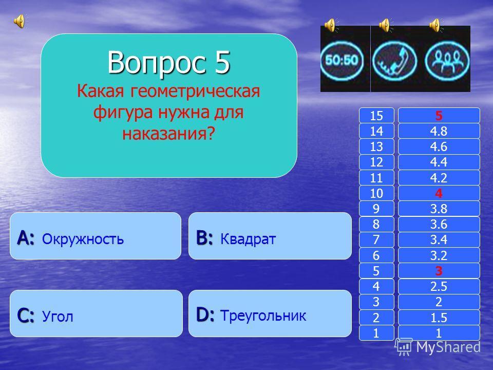 Вопрос 4 Как заканчивается эта известная пословица: «Ясно, как…» B: B: Трижды три A: A: Пятью пять D: D: Шестью шесть C: C: Дважды два 11 2 3 4 5 6 7 8 9 10 11 12 13 14 15 1.5 2 2.5 3 3.2 3.4 3.6 3.8 4 4.2 4.4 4.6 4.8 5