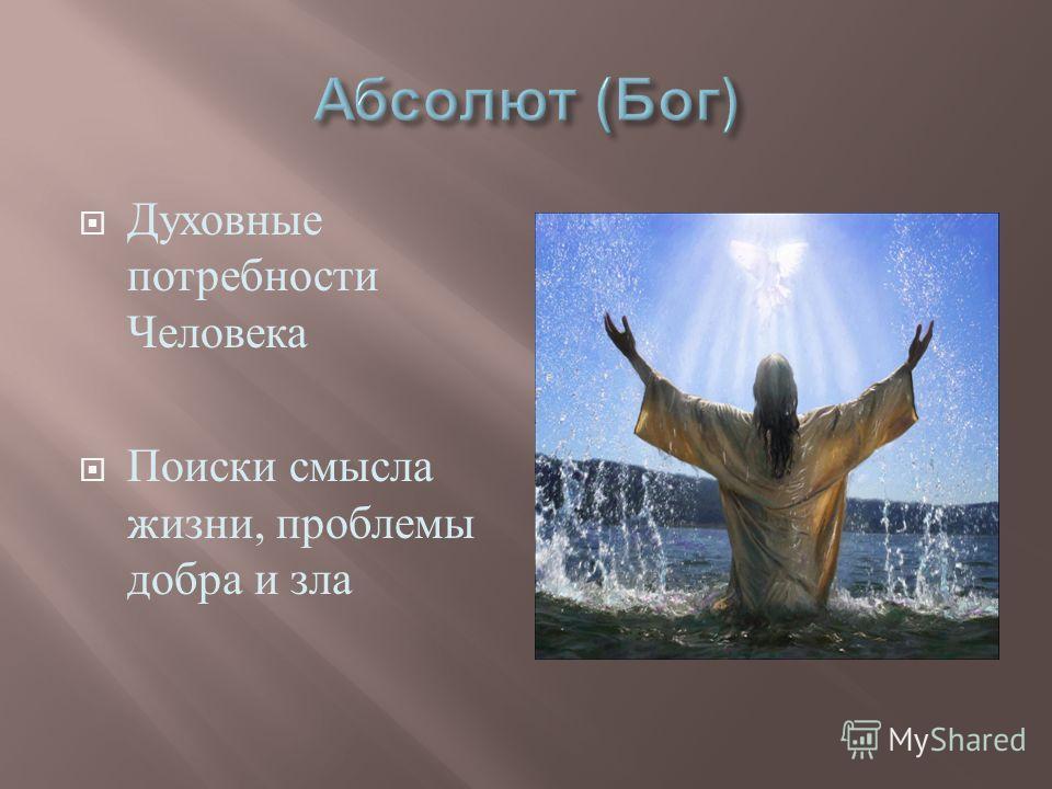 Духовные потребности Человека Поиски смысла жизни, проблемы добра и зла