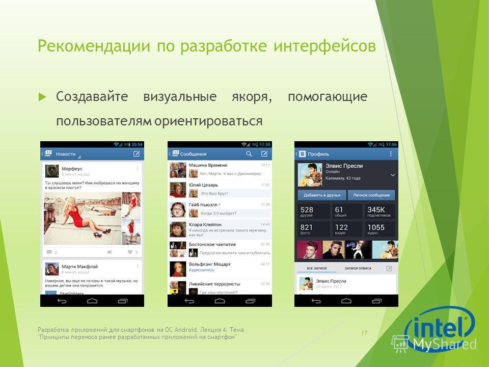 Рекомендации по разработке интерфейсов Создавайте визуальные якоря, помогающие пользователям ориентироваться Разработка приложений для смартфонов на ОС Android. Лекция 4. Тема Принципы переноса ранее разработанных приложений на смартфон 17