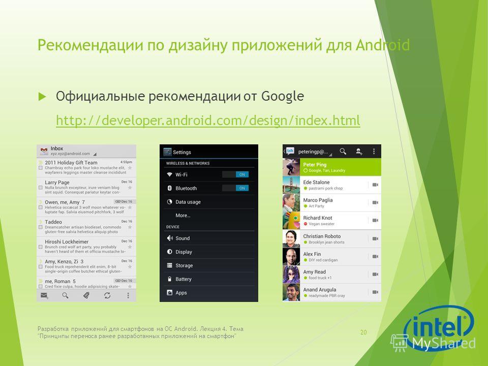 Рекомендации по дизайну приложений для Android Официальные рекомендации от Google http://developer.android.com/design/index.html http://developer.android.com/design/index.html Разработка приложений для смартфонов на ОС Android. Лекция 4. Тема