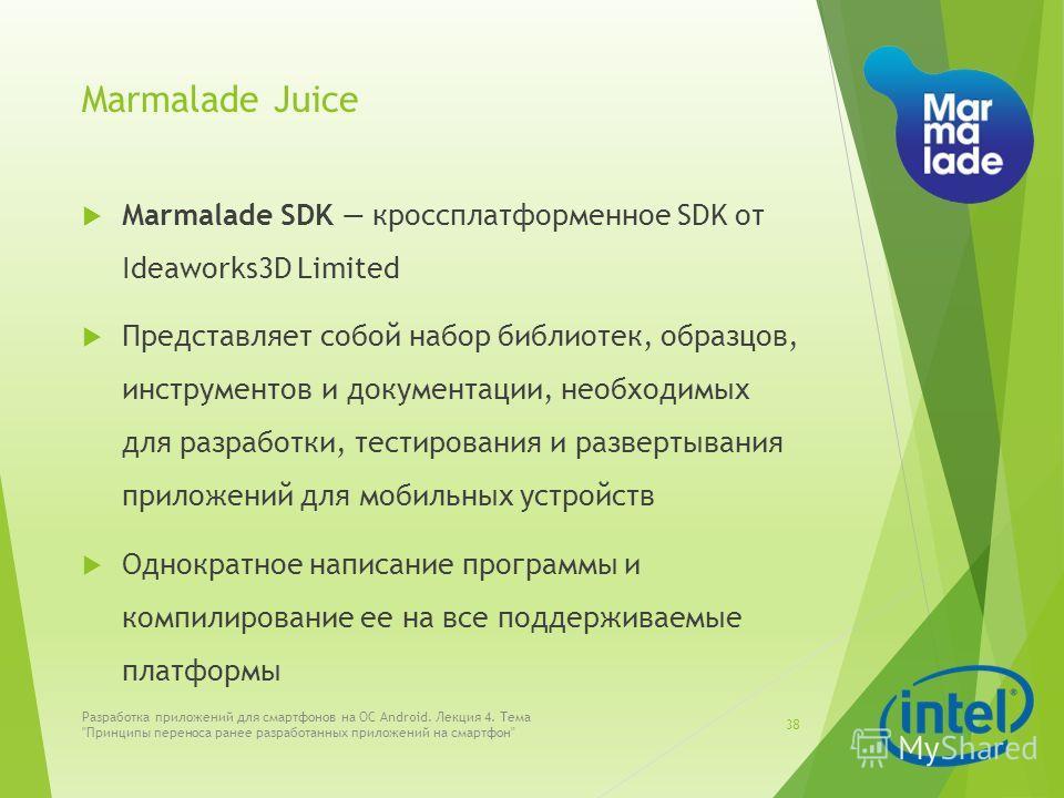 Marmalade Juice Marmalade SDK кроссплатформенное SDK от Ideaworks3D Limited Представляет собой набор библиотек, образцов, инструментов и документации, необходимых для разработки, тестирования и развертывания приложений для мобильных устройств Однокра